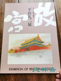 平松礼二展——中国·北京 故宫光彩 写生29图 16开全彩