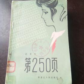 第250页