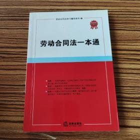 劳动合同法学习辅导系列:劳动合同法一本通