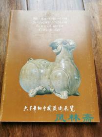 六千年的中国艺术展览 16开英文版 上海博物馆与圣弗朗西斯科亚洲艺术博物馆联展