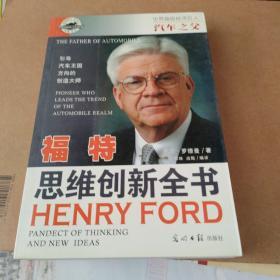 汽车之父:福特 思维创新全书