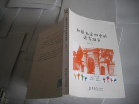 触摸北京四中的德育细节