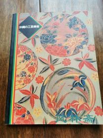冲绳的工艺美术 日本民艺漆器陶瓷 琉球红型 织布服装等 16开全彩百图