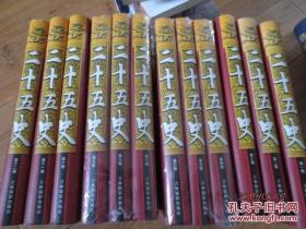 二  十  五  史【精装本】带护封 全十二册