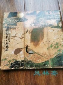 室町时代的屏风绘 东京国立博物馆藏日本国宝重文绘画 16开全彩百图