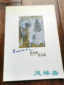 伏木田光夫展 日本现代绘画 16开全彩百图