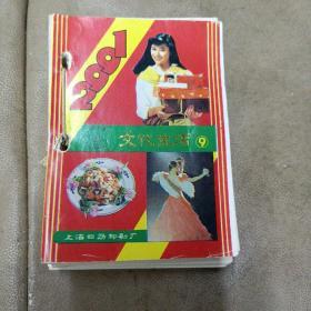 《1992年文化生活台历》64开 尺寸12.5*9cm