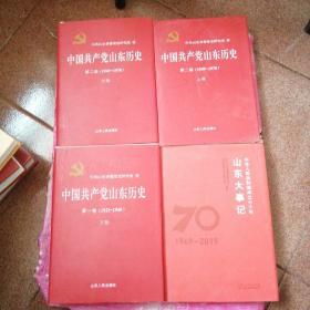 中国共产党山东历史第一卷下册1921~1949 ,第二卷上下册、中华人民共和国成立七十年山东大事记(4本合售)精装本