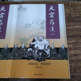 天宁罗汉 上、下册《常州天宁寺五百罗汉拓像》