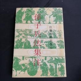 孙子兵法集注(松坡学社吕义国社长签名)