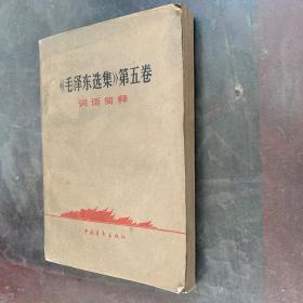 【毛泽东选集第五卷词语简释】