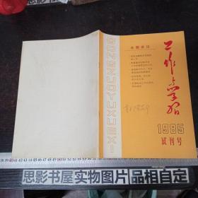 工作与学习1985试刊号