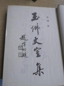 玉佛丈室集  1-9册
