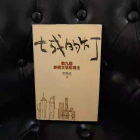 德川家康:乾坤梦2 [日]津本阳