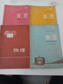 江苏省中学课本《物理》高中第一,二,三,四册,(合售)