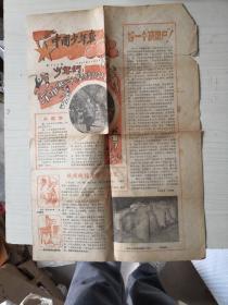 中国少年报第406期(1957年12月5日)