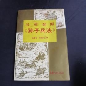 汉英对照《孙子兵法》