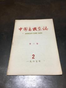 中国畜牧杂志 第三卷1965年第2期
