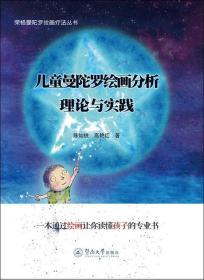 儿童曼陀罗绘画分析:理论与实践
