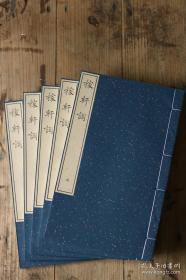 【复印件】 辛弃疾《稼轩词》一函五册 民国二十九年上海涵芬楼影印汲古阁钞本 16开宣纸线装