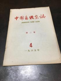 中国畜牧杂志 第三卷1965年第4期