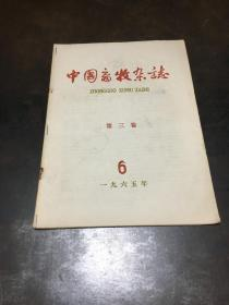中国畜牧杂志 第三卷1965年第6期