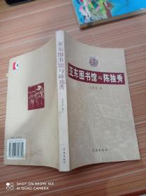 亚东图书馆与陈独秀