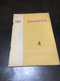 畜牧兽医译丛 1963年第4期
