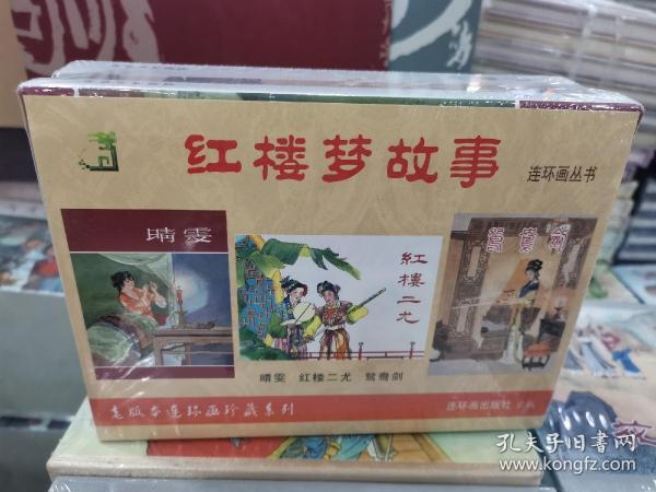 50开小精连环画《红楼梦故事晴雯,鸳鸯剑,红楼二尤》绘画颜梅华