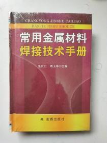 常用金属材料焊接技术手册{全新未拆封}