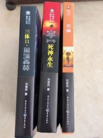 三体小说1-3三体全集