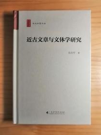 近古文章与文体学研究/学术中国文丛
