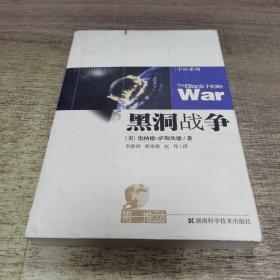 黑洞战争:第一推动丛书:宇宙系列