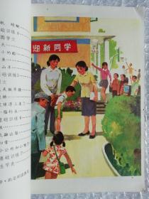 六年制小学课本 语文 第一册(全彩,库存,未使用)