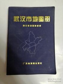 武汉市地图册
