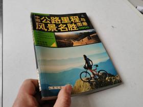 中国驾车旅游图册:公路里程与风景名胜