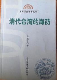 《清代台湾的海防》(小库)