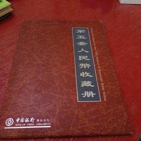 第五套人民币收藏册