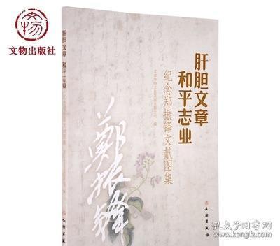 肝胆文章 和平专业 纪念郑振泽文献图集