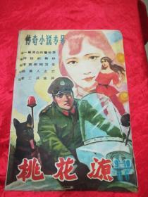 老期刊、桃花源.1986