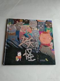 帕拉帕拉山的妖怪——(启发精选华语原创优秀绘本 )