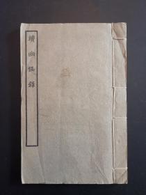 《续幽怪录》民国上海涵芬楼据铁琴铜剑楼藏南宋刻本白纸影印1册全