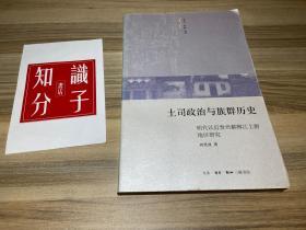 土司政治与族群历史:明代以后贵州都柳江上游地区研究