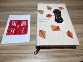 重新注册:西川译诗集