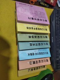 蒋介石政治关系大系【7本合售见图】