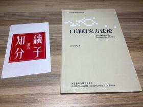 外研社翻译教学与研究丛书:口译研究方法论