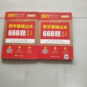 2021考研数学 2021李永乐·王式安 考研数学:数学基础过关660题(数学二) 金榜图书