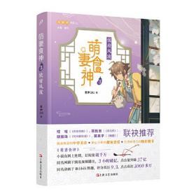 欢阅读书系01:萌食妻神3侯府风波(长篇小说)