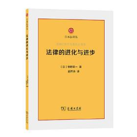 法律的进化与进步(日本法译丛)