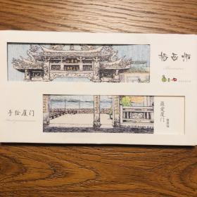 手绘厦门明信片 十八张合集 最具收藏价值的明信片 厦门风光